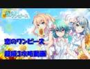 【プロジェクト東京ドールズ】恋のワンピース 超級3攻略