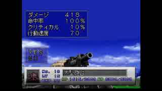 PSゾイド 実況プレイ パート18-3