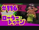 【ローラートゥーン】ロラベッチュエリア!!【Part116】
