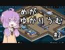 【Megaquarium】めがゆかりうむ part2【水族館経営シム】