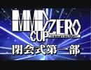 第70位:MMD杯ZERO 閉会式 第一部(ゲスト選考作品発表) thumbnail