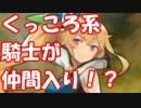 [実況]え?もしかして俺が国救っちゃう!?[ドラガリ] #2 ストーリー 1-1