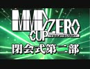 MMD杯ZERO 閉会式 第二部(ゲスト総評・エンディング)