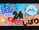 【PUBGモバイル】台風24号経路縛り!!!