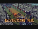 【Besiege】動力羽ばたき機 完成機