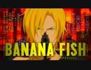 "【MAD】BANANA FISHにうってつけの日 ""自己満MAD"""