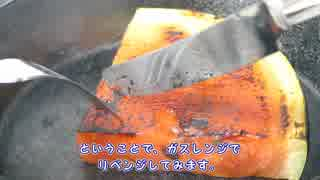 スイカ、焼いてみた!【キッチン・ガーデン #13】