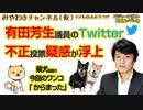 有田芳生議員のTwitterに不正投票疑惑が浮上 マスコミでは言えないこと#227
