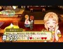 【実況】ぼくじょうぐらし!!#53「愛をこめて花束を」【みつ里】