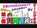 【第一回】チームかき氷質問返答動画