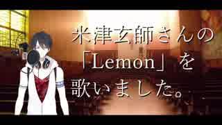 【VTuber】夢追翔、「Lemon」を歌わせていただきました。【にじさんじSEEDs】