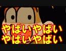 十四松兄さん?僕も早く兄さんの所に逝くよ・・・・【おそ松さんホラーゲームmirro...