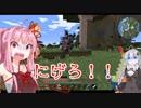 【Minecraft】紲星あかりの蓋世! Ⅱ【VOICEROID実況】