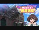 『ガールズ&パンツァー』TV&OVA 5.1ch Blu-ray Disc BOX 映像特典試聴