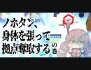【#コンパス】ノホタン、ギャリギャリ行こうぜ。【字幕実況プレイ動画】