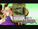 第8位:東方決闘鉄~ブロントさんのMTG戦記127 thumbnail