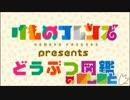 第34位:『どうぶつ図鑑のあしあと』Part.1 thumbnail