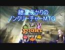 【モダン】紲星あかりのノンクリーチャーMTG FtV編その3【MO】