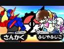 【ポケモンUSM】ビルドPTでダブル対戦 天照杯《本戦》第3戦目【vsふじやふじこさん】