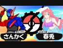 【ポケモンUSM】ビルドPTでダブル対戦 天照杯エキシビジョンマッチ戦【vs春兎さん】