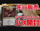 【開封大好き】先行販売!ラヴニカのギルドBOX開封【MTG】