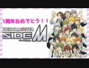 【SideMアニメ1周年】M@STER PIECE【歌ってみた】