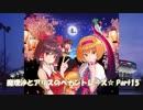 魔理沙とアリスのペナントレース☆ mp.15