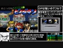 【SFC】 爆球連発!!スーパービーダマンRTA 15:35 【改造なし】