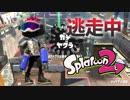【スプラトゥーン2】逃走中をイカでやってみた inチョウザメ造船【実況】