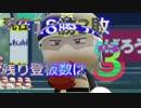 【パワプロ2018】目指せ沢村賞!神野投手物語#14【マイライフ】