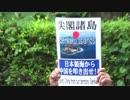 【2018/9/29】平成30年9・29反中共デー東京大会 前集会