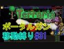 【ゆっくり】Terrariaポータルガン移動縛り#31