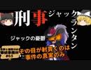 【推理ADV】刑事ジャックランタン【霊夢と魔理沙の探偵事務所 #63(ゆっくり実況プレイ)】