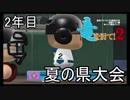 【パワプロ2016】栄冠ナインをゆっくり実況プレイ~竜を討て!2~(Part.9)