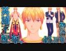 【モデル配布】英雄王ギルガメッシュー45万年EPICー【Fate/MMD】