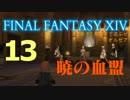 【FF14実況】新生!果てまで遊ぶぜ エオルゼア!Part13