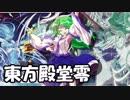 【東方×デュエマ】東方殿堂零 第二話「不穏」