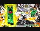 【日刊Minecraft】最強の抜刀VS最凶の匠は誰か!?絶望的センス4人衆がカオス実況!#19【抜刀剣MOD&匠craft】