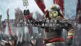 【S2TW難易度:伝説的】負けるきせぇへん清和源氏やし。(25)【最終回】