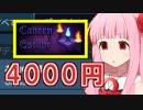 琴葉茜の闇ゲー#35 「4000円のギフトテロされたゲーム②」