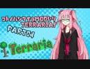 コトノハシマイのTERRARIA!【PART04】