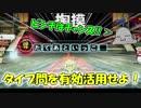 【QMAXIV】ミューと賢決闘者を目指す ~54限目~【kohnataシリーズ】