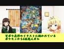 【ポケモンUSM】 千夜のポケモン対戦絵巻 【ボイロ+ゆっくり実況】