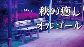 優しいオルゴール【ほっこり 睡眠用BGM】癒し音楽