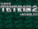 スーパーテトリス2ボンブリスをプレイpart1【ゆっくり解説】