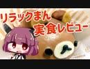 【東北きりたん実況】リラックまん実食レビュー動画