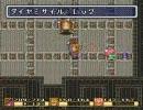 聖剣伝説2 ボス戦「ガーディアン(いちろう君)」普通にプレイ