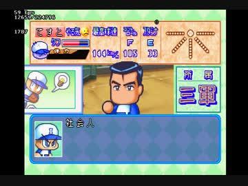 実況パワフルプロ野球99開幕版 ...