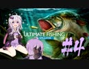 【VOICEROID実況プレイ】社畜が釣りします 第04話【UltimateFishingSimulator】
