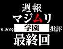 【最終回】週報『マジムリ学園』批評 9.20号〜最終感想戦〜